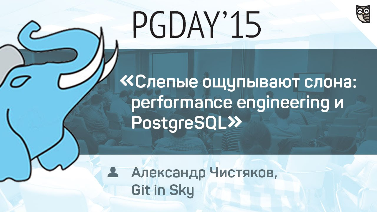 "Доклад Александра Чистякова на тему "" Слепые ощупывают слона: performance engineering и PostgreSQL""  - «Видео уроки - CSS»"