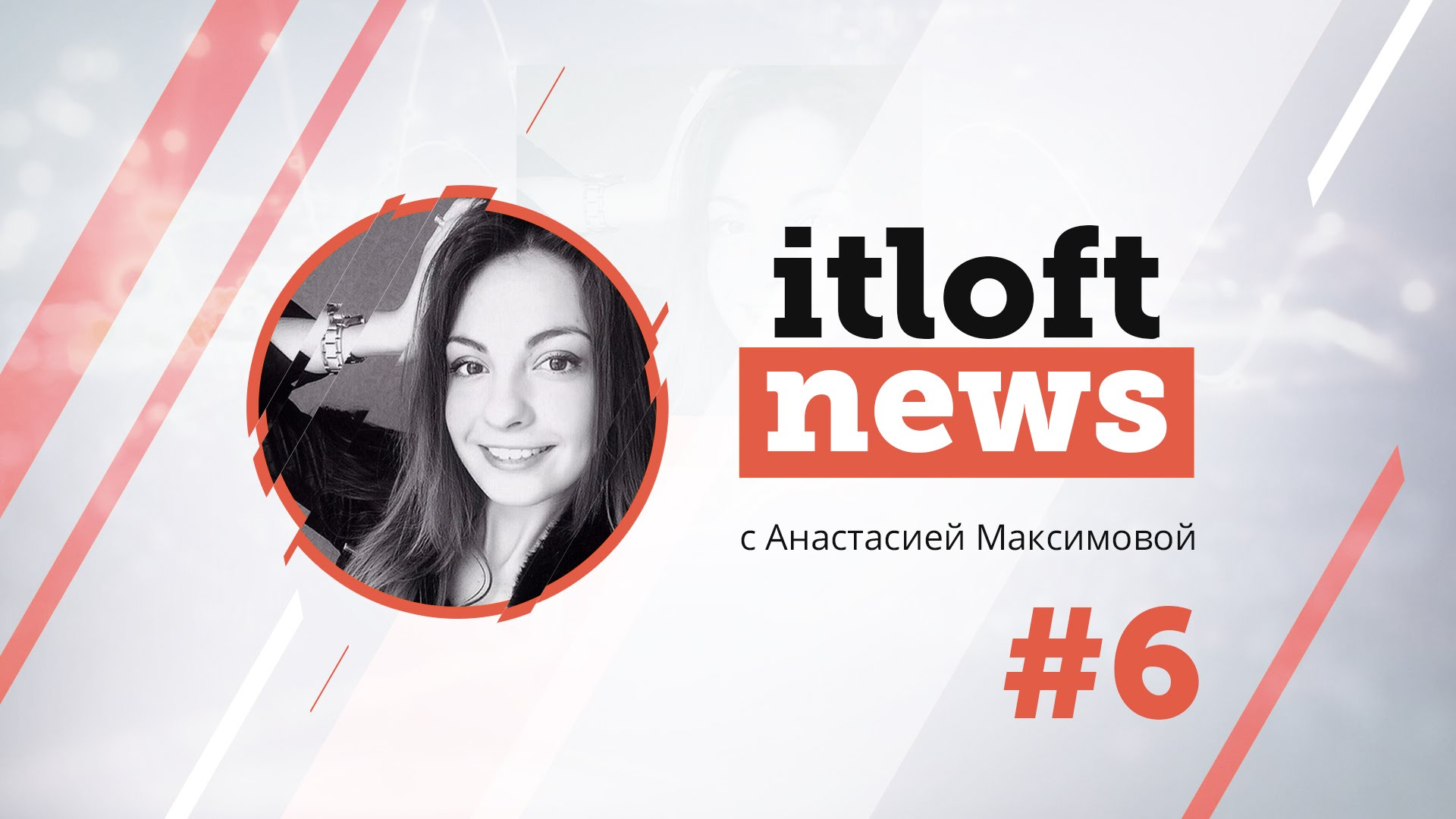 ITLOFT News #6 - Surfancy! Сбербанк! Instagram!  - «Видео уроки - CSS»