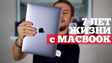 7 лет с Macbook и что там c macOS Mojave  - «Телефоны»