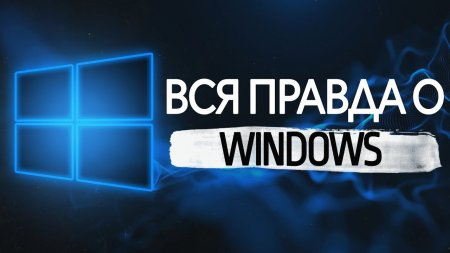 Вся правда о Windows 10  - «Windows»