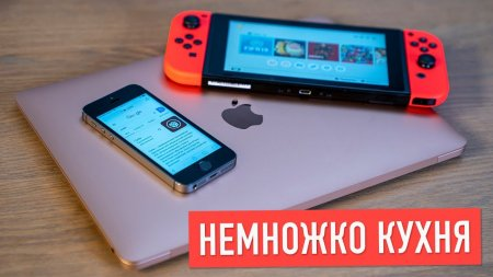Жизнь iPhone 5S после iOS 12, Apple убила MacBook 12 и Air, новый Nintendo Switch Lite....  - «Телефоны»
