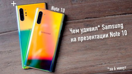 Galaxy Note 10, Book S и Watch Active 2 — Unpacked за 6 минут  - «Телефоны»